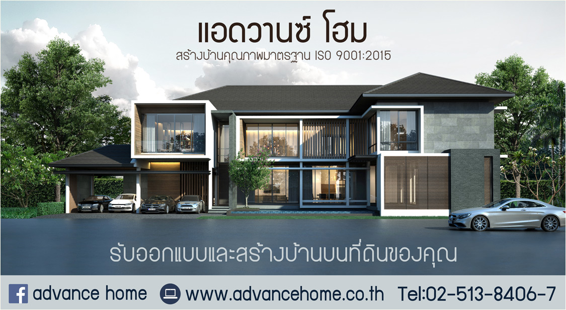 Advancehome for Advanced home